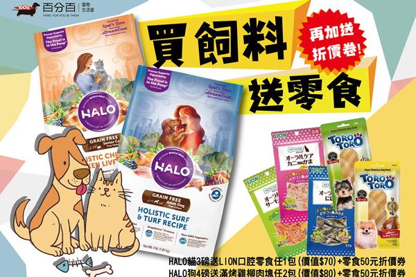 HALO買飼料送零食+零食折價券