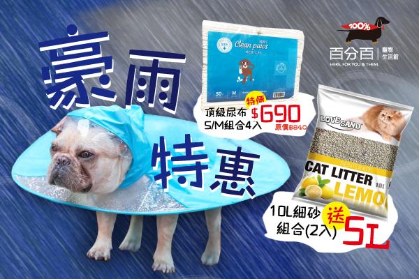 【官網限定】尿布墊/貓砂限時優惠