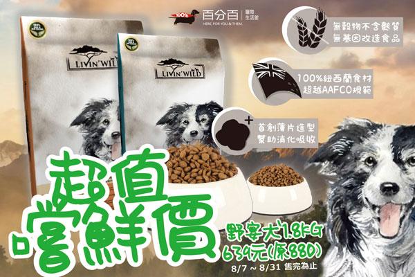 【全門市】野宴犬飼料嚐鮮價