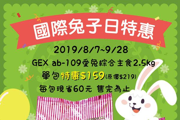 【全門市】國際兔子日