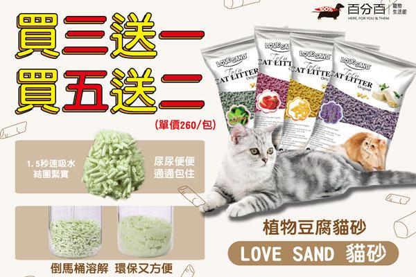 豆腐砂買三送一/買五送二
