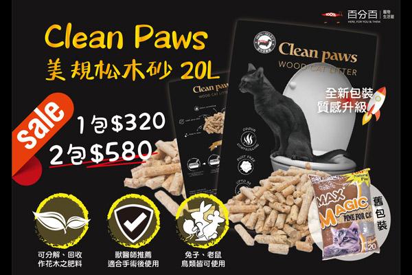 CLEAN PAWS 美規松木砂2包特價