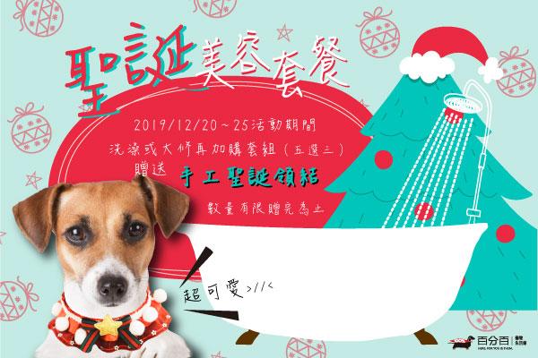 【12月美容活動】贈送聖誕手工領結