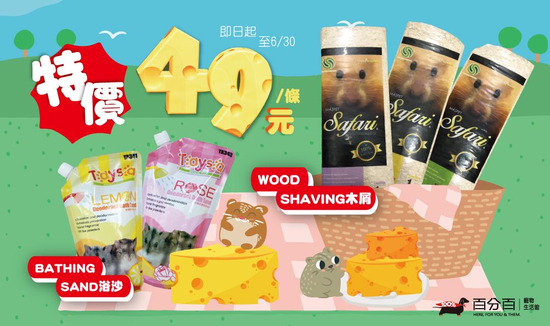 【鼠鼠限定優惠】指定 浴砂/木屑 特價49元!
