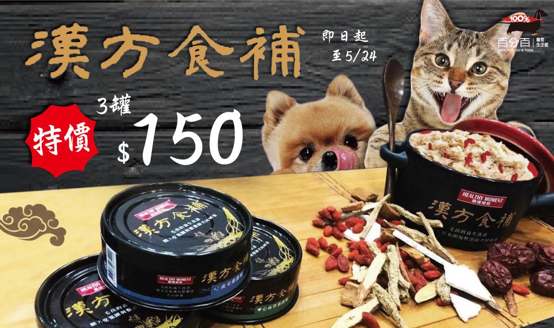 【新品上市】漢方食補 犬貓罐頭 特價三罐150元