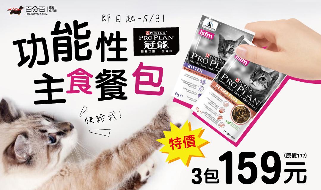 【冠能功能性主食餐包】特價三包159元!
