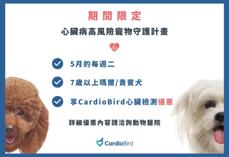 心臟病高風險寵物守護計畫