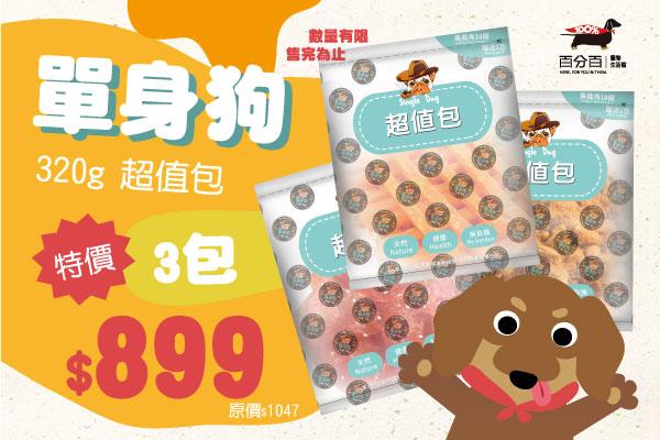 【單身狗320g超值包系列優惠】 3包特價899!