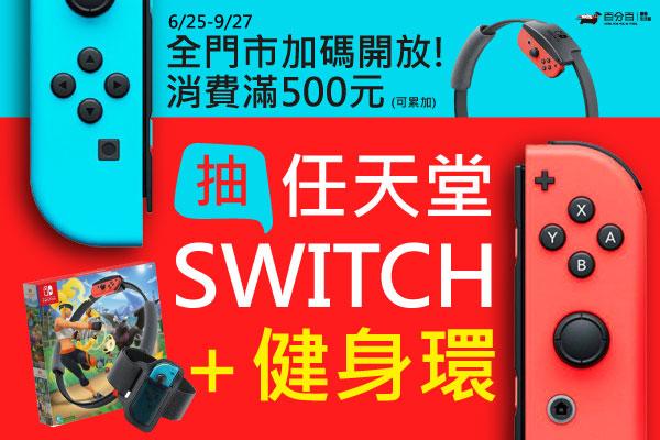 【消費滿額抽!】SWITCH+健身環抽起來!