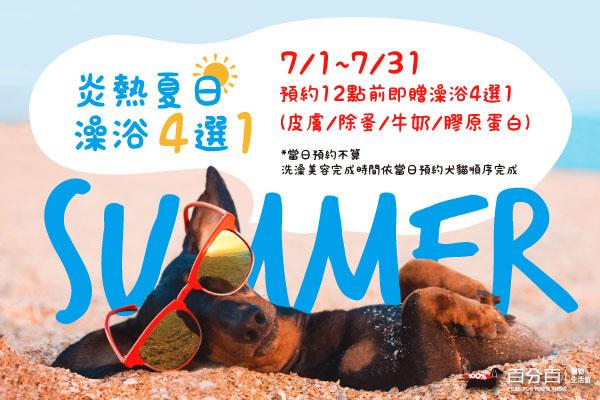 【7月美容活動】預約12點前送澡浴4選1!!