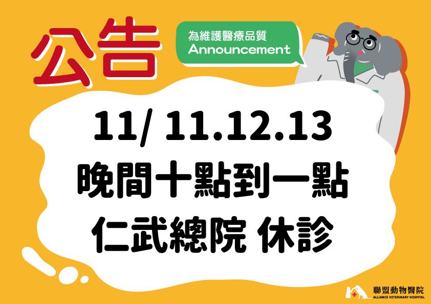 11月| 仁武總院 休診時段公告