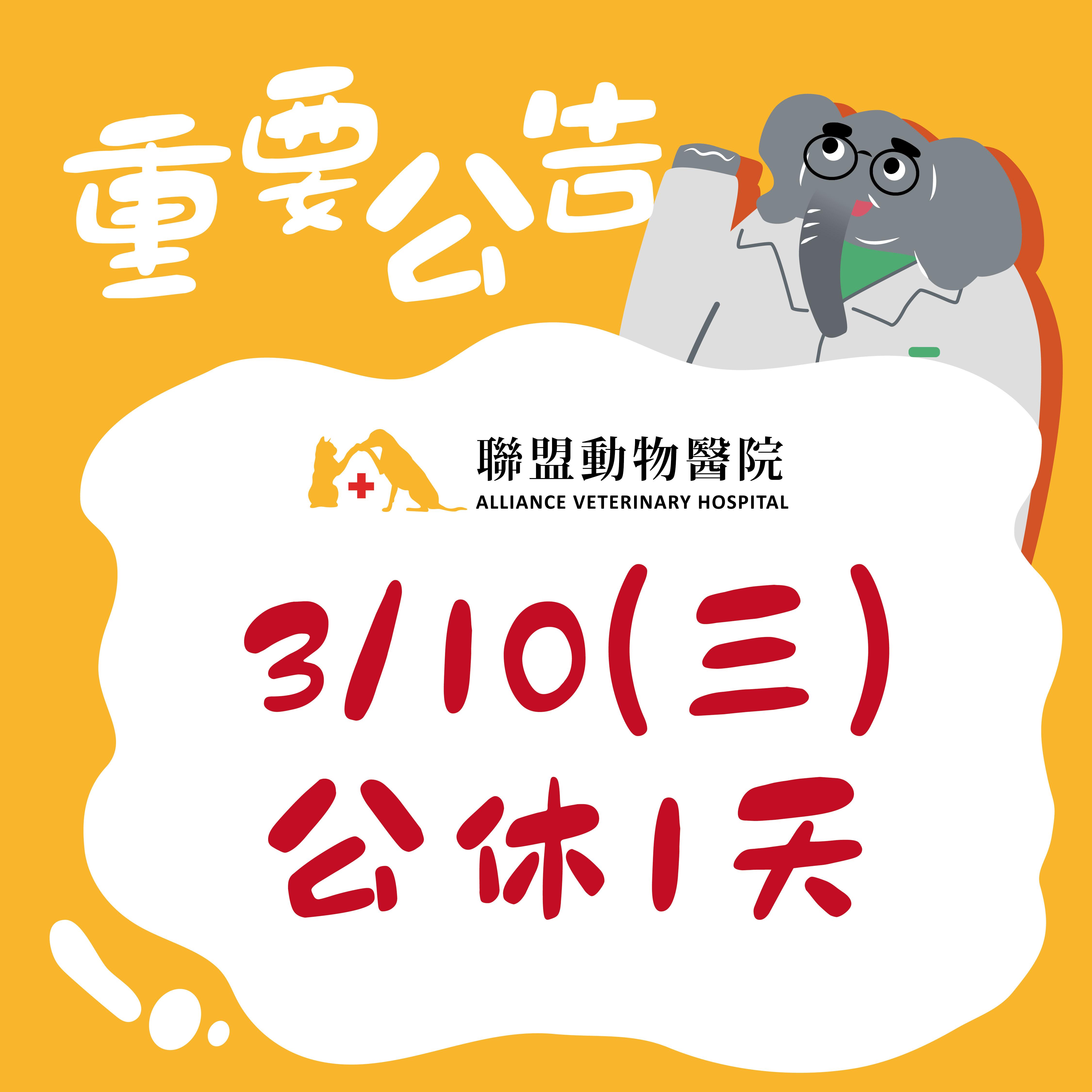 3/10(三) 聯盟動物醫院 公休一天