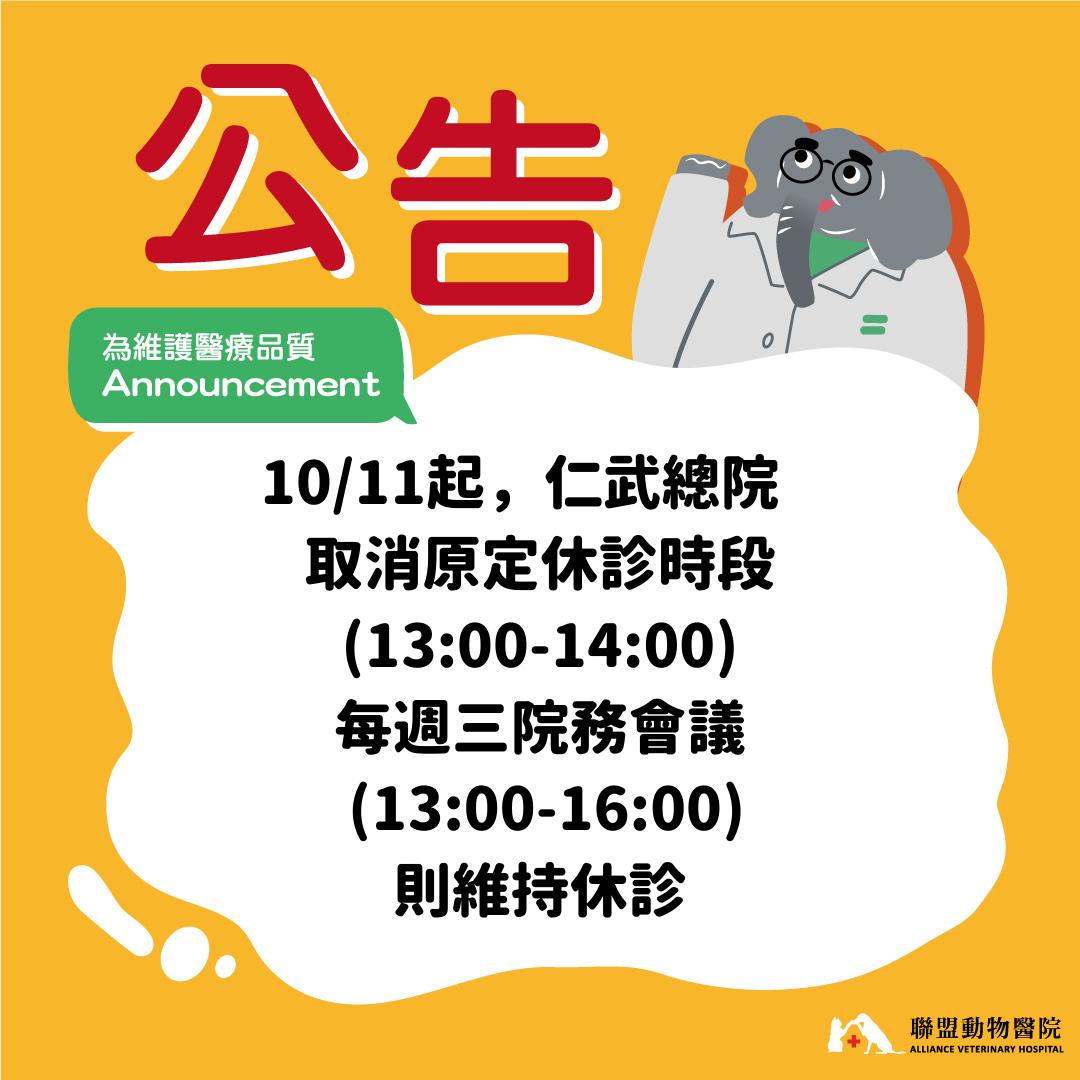 10/11起 仁武總院 營業時間調整公告