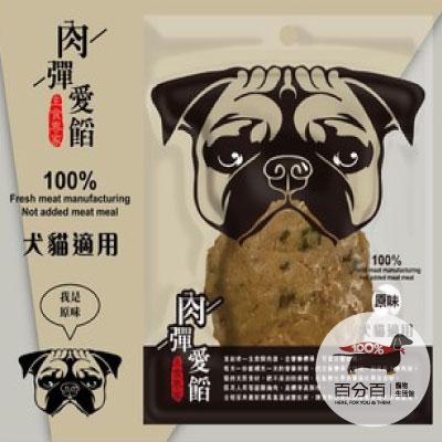 單身狗-肉彈愛餡(原味)