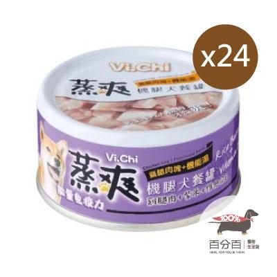 維齊蒸爽機腿-能量免疫力80g /24入