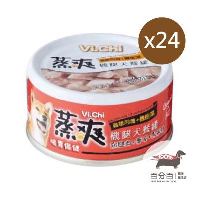 維齊蒸爽機腿-腸胃保健80g/2 4入