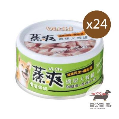 維齊蒸爽機腿-骨質保健80g/2 4入