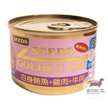 SEEDS黃金大貓罐-雞肉+牛肉170g