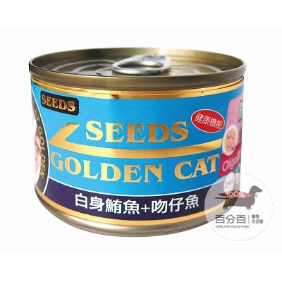SEEDS黃金大貓罐-鮪魚+吻仔魚170g