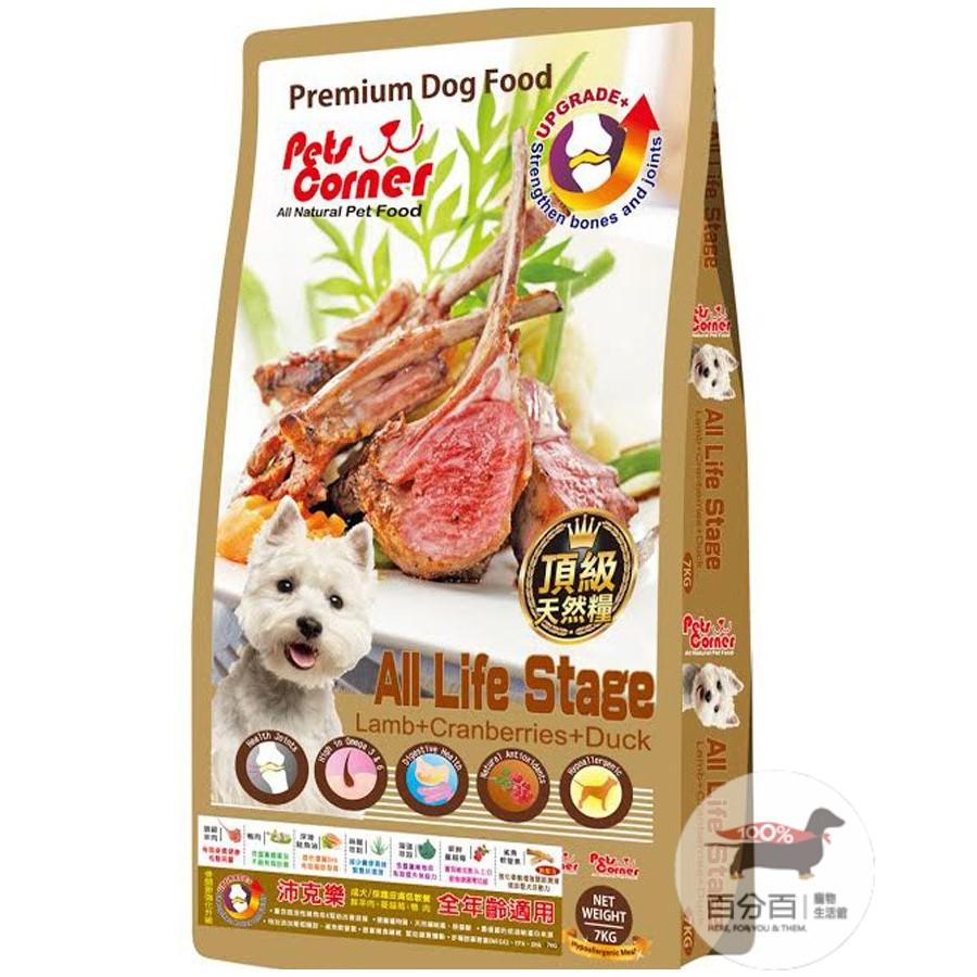 沛克樂天然糧-蔓越莓+鴨肉(羊肉)小顆粒7kg