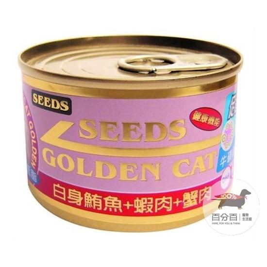 SEEDS黃金大貓罐-鮪魚+蝦+蟹170g