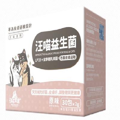 汪喵 腸胃益生菌-敏感專用(2g*30包/盒)