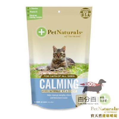 PetNaturals寶天然-心情好好 貓嚼錠30粒