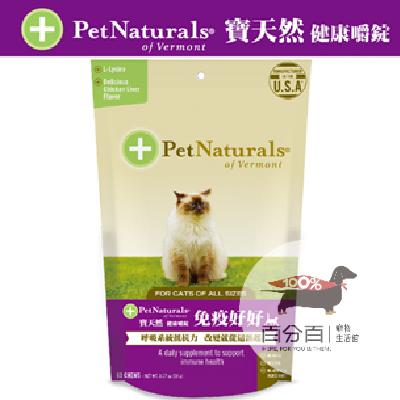PetNaturals寶天然-免疫好好 貓嚼錠60粒