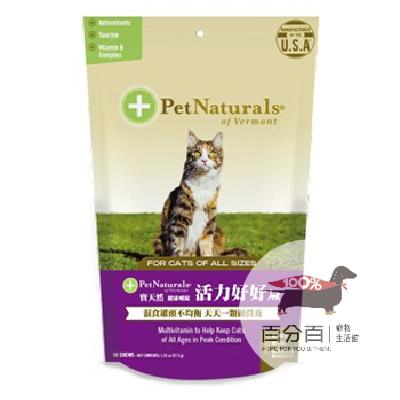 PetNaturals寶天然-活力好好 貓嚼錠30粒