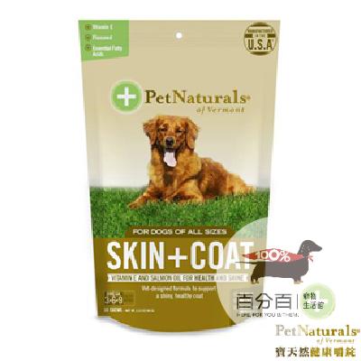 PetNaturals寶天然-皮膚好好 犬嚼錠30粒