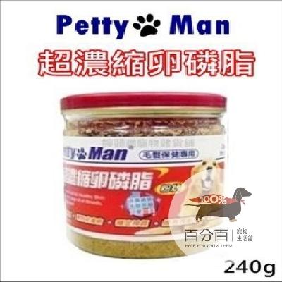 PTM超濃縮卵磷脂240g