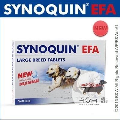 VetPlus-舒骼健EFA大型犬錠劑(30錠/盒)