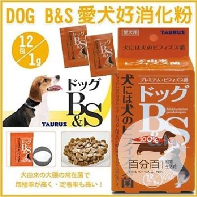 TAURUS金牛座-B&S愛犬整腸粉1gx12包