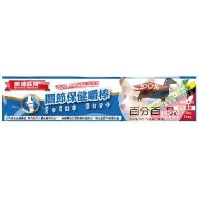 關健時刻-關節保健嚼棒(雞肉口味)12g