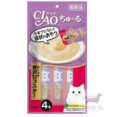 CIAO啾嚕肉泥-(奢華鮪魚+龍蝦) 14g*4入