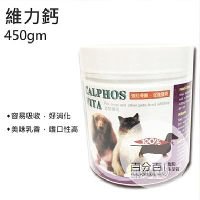 CALPHOS VITA維力鈣450g