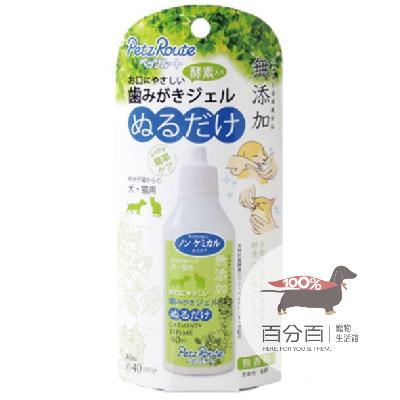 *沛滋露犬貓用酵素潔牙凝膠40ml