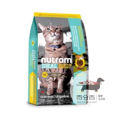 紐頓I12體重控制貓-雞肉豌 豆1.8kg