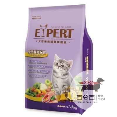 艾思柏-無穀貓(雙效腸胃保健)1.5kg