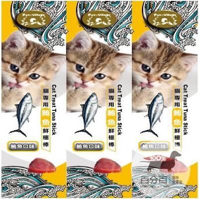 PV貓專用鮮極棒15gx3入-鮪魚