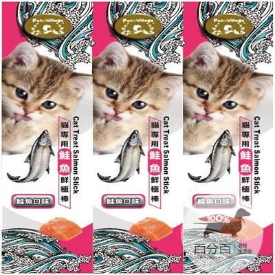 PV貓專用鮮極棒15gx3入-鮭魚