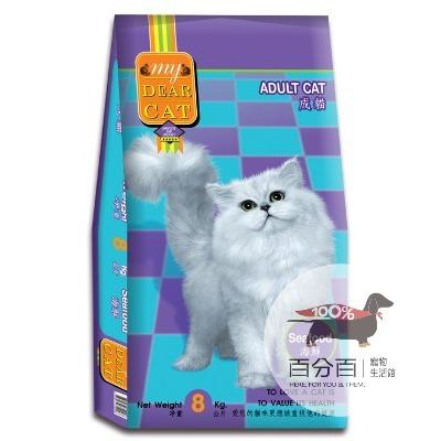 親密貓貓糧-海鮮成貓8kg