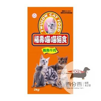 福壽喵喵貓食(鮪魚牛肉)2kg