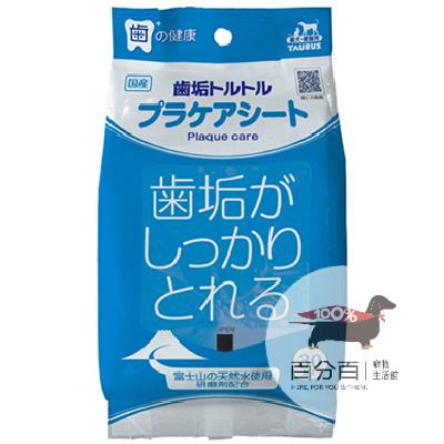 TAURUS金牛座-齒垢清光光牙菌斑對策濕紙巾30枚