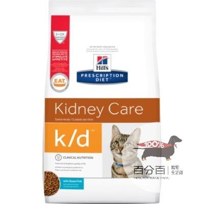Hills貓K/D(海魚)處方8.5磅