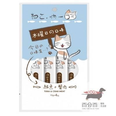 吶一口貓肉泥-鮪魚+蟹肉15g*4入/包