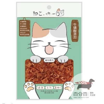 吶一口貓零食-一口嫩雞丁40g