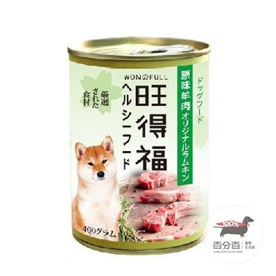 旺得福罐頭-羊肉400g