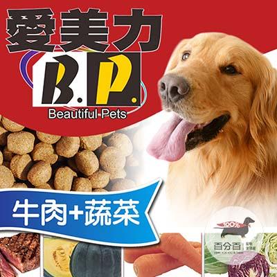 愛美力狗糧-牛肉+蔬菜 成犬15kg