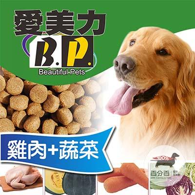 愛美力狗糧-雞肉+蔬菜 成犬15kg